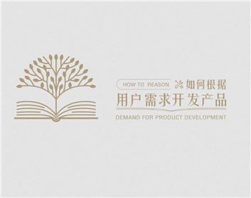 如何根据用户需求开发产品(2集)