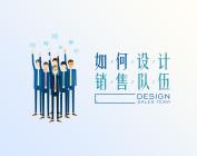 如何設計銷售隊伍(3集)