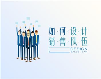 如何设计销售队伍(3集)