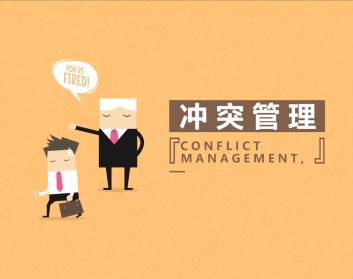 冲突管理(8集)