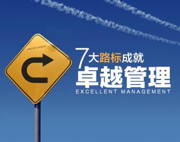 七大路标成就卓越管理(8集)