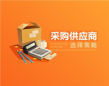 采购供应商选择策略(3集)