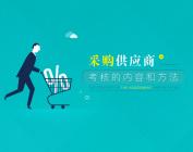 采購供應商考核的內容和方法(3集)