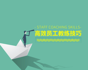 高效员工教练技巧(4集)