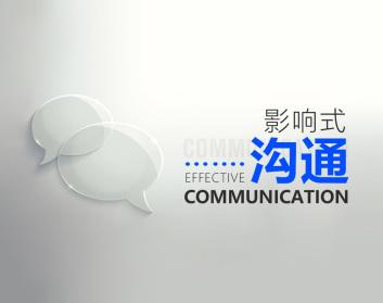 影响式沟通(8集)