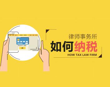 律师事务所如何纳税(6集)