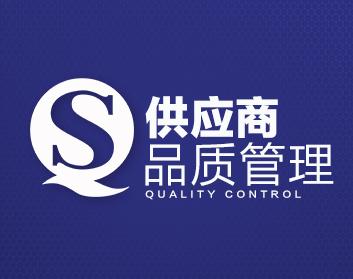 供应商品质管理(2集)