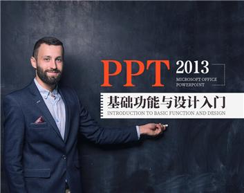 PPT2013基础功能与设计入门(5集)