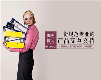 如何撰写一份规范专业的产品交互文档(2集)