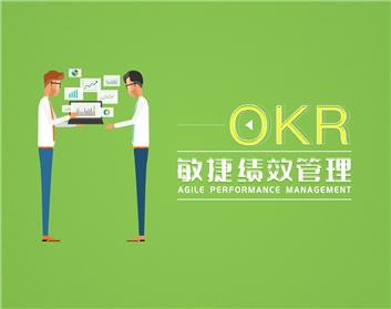 OKR敏捷绩效管理(2集)