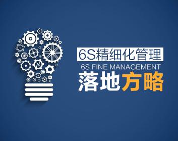 6S精细化管理落地方略(2集)