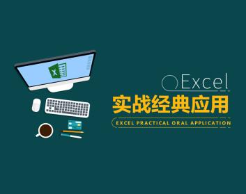 Excel實戰經典應用(8集)