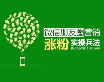 微信朋友圈营销-涨粉实操兵法(8集)