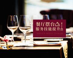 餐廳擺臺服務技能提升(3集)