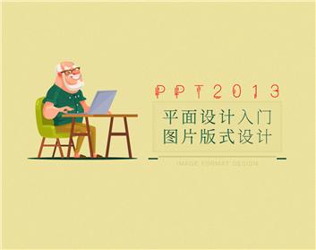 PPT2013平面设计入门-图片版式设计(9集)