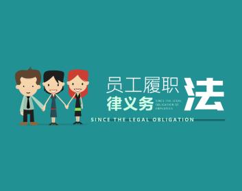 员工履职的法律义务(4集)