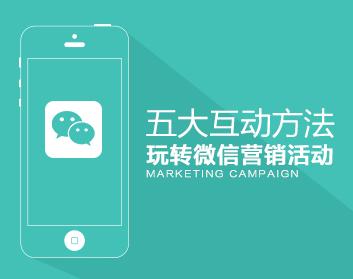 五大互动方法玩转微信营销活动