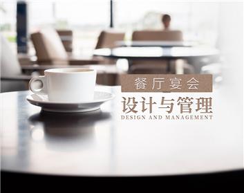 餐厅宴会设计与管理(3集)