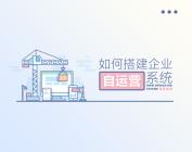 """如何搭建企業""""自運營""""系統(3集)"""