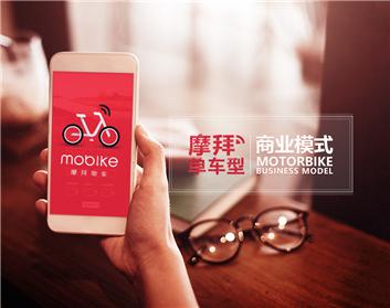 摩拜单车型商业模式