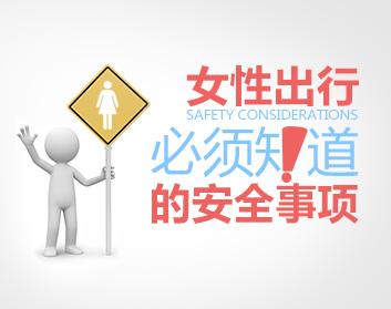 女性出行必須知道的安全事項