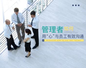 """管理者如何用""""心""""与员工有效沟通(4集)"""