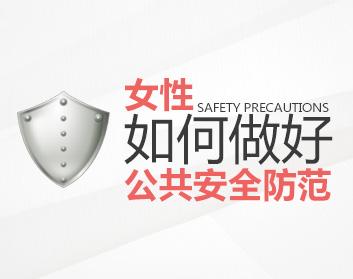 女性如何做好公共安全防范