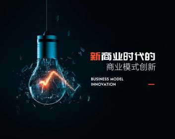 商业模式创新对企业的冲击和影响(4集)