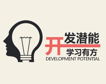 开发潜能,学习有方(2集)