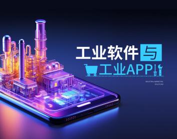 工业软件与工业APP(4集)