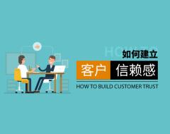如何建立客戶信賴感(3集)