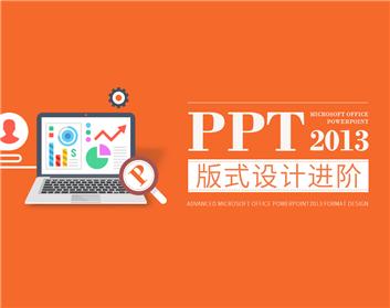 PPT2013版式设计进阶(19集)