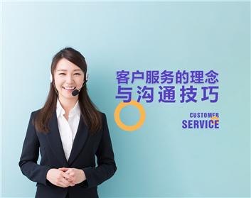客户服务的理念与沟通技巧(3集)