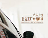 汽车行业智能工厂案例解读(5集)