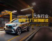 汽車行業智能工廠案例解讀(5集)