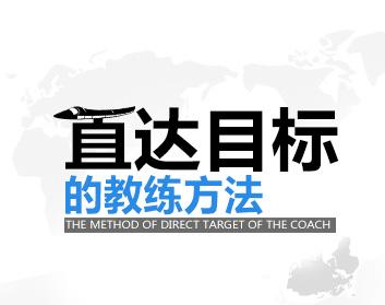直达目标的教练方法(8集)