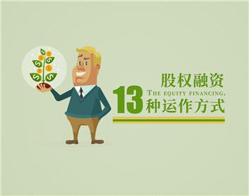 股权融资13种运作方式(7集)