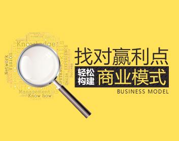 找对赢利点,轻松构建商业模式(5集)