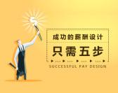 成功的薪酬设计只需五步(3集)