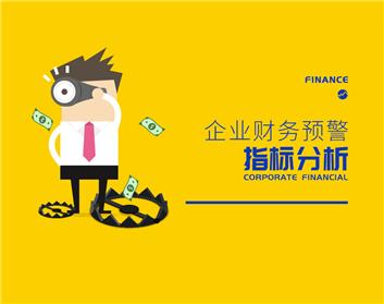 企业财务预警指标分析(4集)