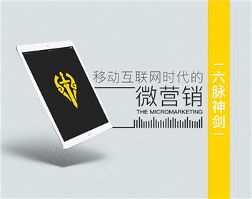 移动互联网时代的微营销六脉神剑(6集)