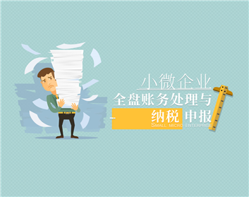 小微企业全盘账务处理与纳税申报(34集)
