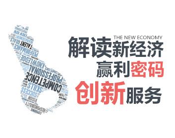 解讀新經濟贏利密碼創新服務(6集)