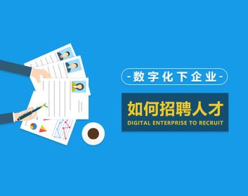 数字化下企业如何招聘人才(2集)