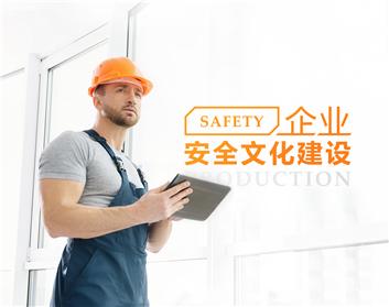 企业安全文化建设(4集)