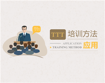 TTT培訓方法應用(2集)