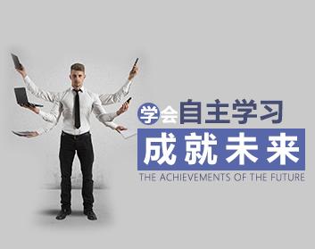 学会自主学习,成就未来(4集)