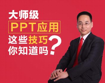 大师级PPT应用:这些技巧你知道吗(5集)