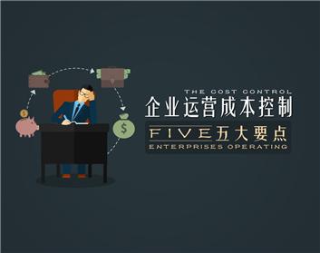 企业运营成本控制五大要点(3集)