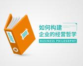 如何构建企业的经营哲学(3集)